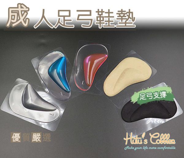成人腳窩墊足弓鞋墊.5色.配件 鞋材【鞋鞋俱樂部】【906-H08】