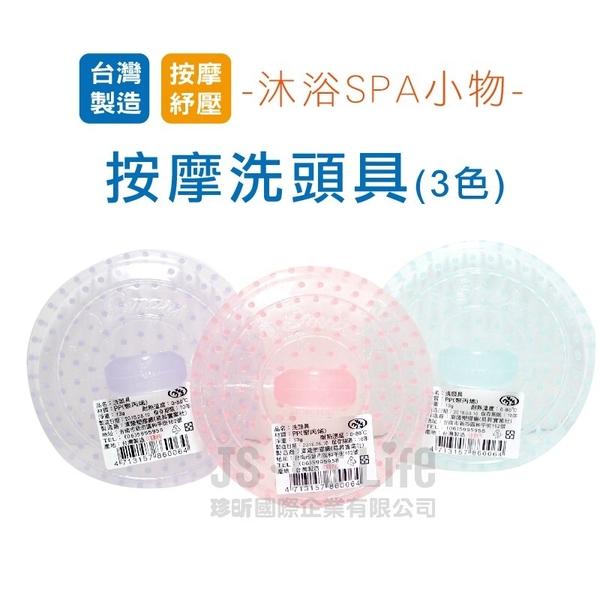【台灣珍昕】台灣製 按摩洗頭具~3色可選(約直徑8.5cm)/洗髮器