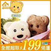 ✤宜家✤黃小熊三明治模具  三明治DIY模具