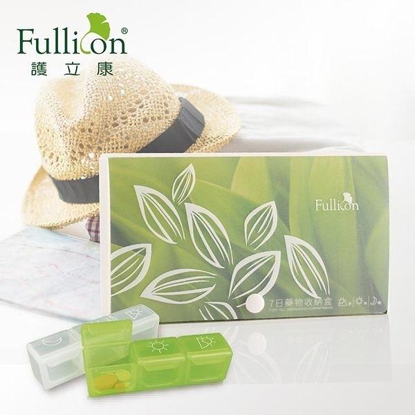 Fullicon護立康-三格圖騰辨識,優雅造型一周7日藥物收納盒
