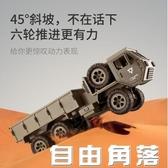 六驅重型軍事卡車模型可載重全比例rc遙控車玩具皮卡車改裝越野車 自由角落