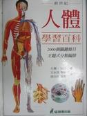 【書寶二手書T4/科學_ZBU】新世紀人體學習百科_大衛‧伯尼