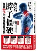 改善脖子僵硬,身體90%的疼痛都會消失:醫學博士教你躺五分鐘即可見效的「脖子矯..