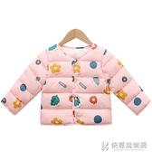 兒童棉服系列 兒童羽絨棉服內膽中小童寶寶保暖棉衣外套男女童輕薄款內外穿棉襖 快意購物網