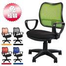 【RICHOME】S011-CH01免組裝《萊傑網布辦公椅-5色》電腦椅 主管椅 網布椅 兒童椅 秘書椅