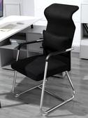 簡約辦公椅電腦椅家用學生職員會議椅弓形網椅麻將宿舍靠背座椅子 茱莉亞