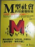 【書寶二手書T5/投資_KKE】M型社會的投資發財術_周怡怡