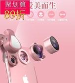 廣角鏡頭 抖音神器廣角手機鏡頭魚眼微距三合一套裝蘋果通用單反攝像頭外置高清自拍拍照