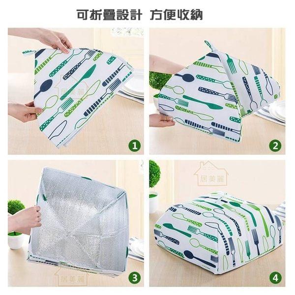 【居美麗】保溫保鮮飯菜罩(大號) 加厚 鋁箔 可折疊 防塵罩 食物罩