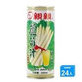 親親綠蘆筍汁245ml*24入【愛買】