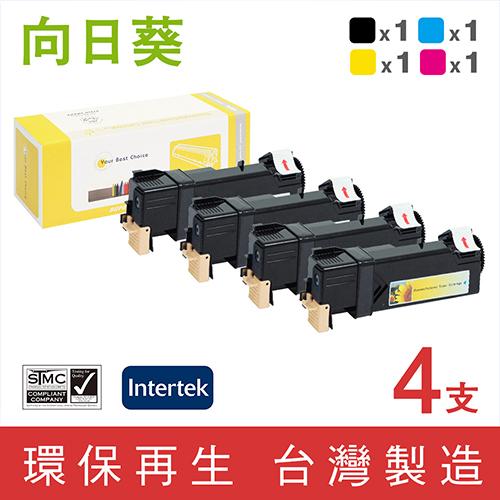 向日葵 for Fuji Xerox 1黑3彩組 CT201303~CT201306 環保碳粉匣/適用 DocuPrint C2120