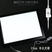 圖板工筆畫板看片器動漫美術繪畫漫畫工具學生用素描 qz6965【Pink中大尺碼】