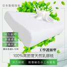 【現貨】100%天然乳膠枕 工學護頸型 ...