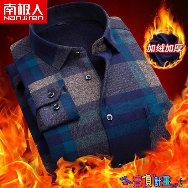 長袖襯衫 新款冬季男加絨加厚格子襯衫保暖襯衣打底長袖男士寬鬆上衣 寶貝計畫