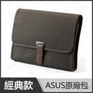 華碩 ASUS 經典款 棕 11吋以下 原廠筆電包 保護袋 手拿包 適用小筆電 平板【全新/現貨/Buy3c奇展】