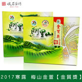 2017寒露 阿里山比賽茶 新品種(金萱)組金質獎 峨眉茶行