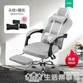 電腦椅家用簡約辦公轉椅舒適久坐人體工學靠背椅子電競椅游戲座椅 NMS生活樂事館