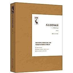 簡體書-十日到貨 R3Y【西方思想的起源——古希臘哲學史論】 9787300238258 中國人民大學出版