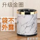 垃圾桶垃圾桶家用歐式創意客廳臥室廚房網紅圾廁所衛生間北歐ins風輕奢 晶彩