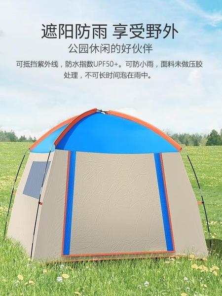 南極人兒童帳篷戶外野營家用露營野外加厚雙人單人全自動超輕便攜 茱莉亞
