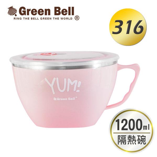 GREEN BELL綠貝 Yum!316不鏽鋼隔熱泡麵碗1200ml(櫻花粉) 湯碗 飯碗 不銹鋼碗 大容量