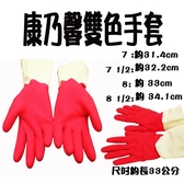 【康乃馨】雙色手套(一雙入)-3尺寸可選