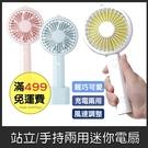 GS.Shop 日韓 三段式 手持風扇 迷你手持 桌上型 兩用風扇 超強風力 靜音 底座 usb 戶外 隨身攜帶