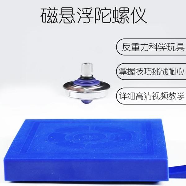 磁懸浮飛碟陀螺儀器永動機高科技