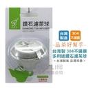 免運【用昕】台灣製 304不鏽鋼多用途鑽石濾茶球/濾茶球 (1件1入)