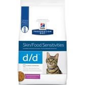 《缺貨》【寵物王國】希爾思d/d皮膚/食物敏感(鴨肉及豌豆)貓處方3.5磅