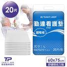 【勤達】超強吸收看護墊-20片/包 60...