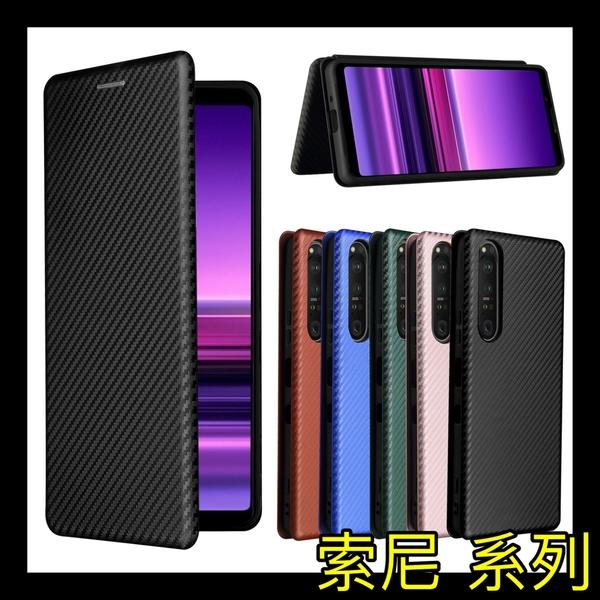 【萌萌噠】SONY Xperia1/10 III (三代) 新款雙面碳纖維保護套 隱形磁扣 可插卡支架 全包軟殼 側翻皮套