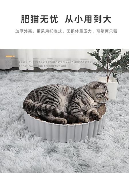 貓抓板窩貓爪板盆不掉屑多功能超大磨爪器耐磨貓抓墊玩具貓咪用品