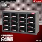 【收納嚴選】A7V-416 16格抽屜(黑抽) 樹德專業零件櫃物料櫃 置物櫃 五金材料櫃 收納 辦公櫃