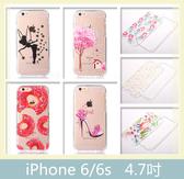 iPhone 6/6S (4.7吋) 兩件式套印圖手機殼 軟殼 雙層防護 手機套 保護殼 手機殼 背殼 背蓋