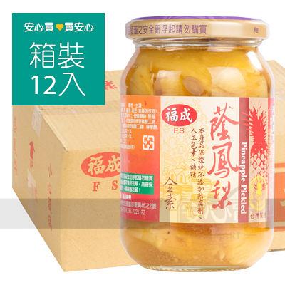 【福成】蔭鳳梨380g玻璃瓶,12罐/箱,全素,不含防腐劑,平均單價49.08元