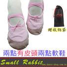 小白兔舞蹈休閒生活館-舞蹈用品芭蕾軟鞋兩...