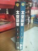 影音專賣店-0015-正版DVD*套裝影集【太空訪客1-2季】-台灣發行正版二手影集 不拆售