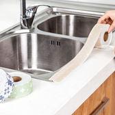 ♚MY COLOR♚自黏式水槽防水貼 廚房 瓦斯爐 浴室 圖案 印花 洗漱 黏貼 牆角 縫隙 絨面【Y29-1】