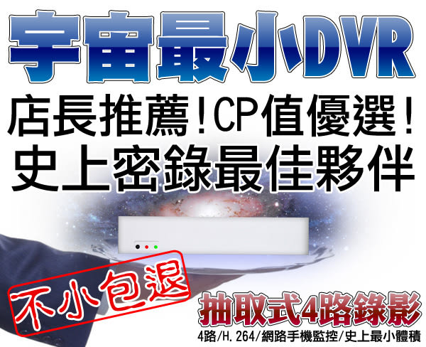 【台灣安防家】4路 類比 車載 主機 DVR H.264 網路 迷你機型 搭 2.5吋 硬碟