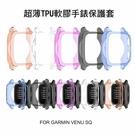~愛思摩比~GARMIN VENU SQ 超薄TPU軟膠保護套 手錶保護殼