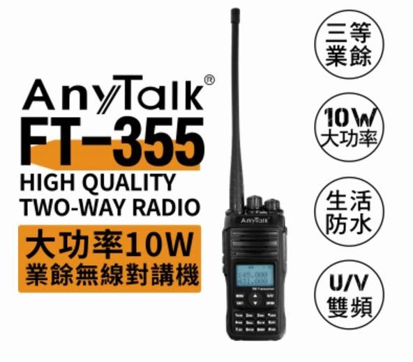 AnyTalk FT-355 三等 10W 業餘無線對講機 (含座充)【公司貨 保固1年】