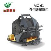 【KATA】MC-61 多用途單肩包 相機肩背包 攝影包 (公司貨)