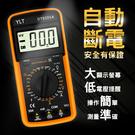 數位多功能三用電表 電表 多功電表 自動斷電 數位顯示螢幕