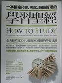 【書寶二手書T9/進修考試_NEX】一本搞定K書、考試、時間管理的學習聖經_朗恩‧費瑞