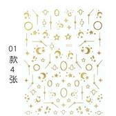 日繫美甲鐳射燙金星月貼紙鐳射幾何圖案3D立體貼花光療指甲裝飾品 店慶降價