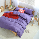 床包組 標準雙人 煙薰紫 玩色 素色 馬卡龍 精梳純棉 5尺 床包組 被套 枕套 簡約 北歐 佛你企業