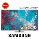 贈壁掛安裝 三星 75吋 Neo QLED 4K 量子 電視 75QN85A QA75QN85AAWXZW 公司貨