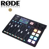 RØDE Caster Pro 廣播 直播用錄音介面 混音器