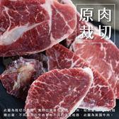 【超值免運】百變任搭福利牛肉~牛排頭尾邊2包組(300公克/1包)